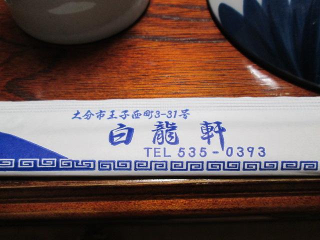 長州征伐 358