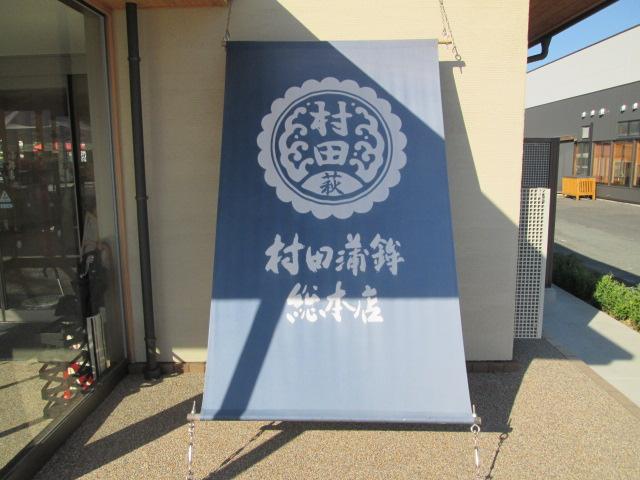長州征伐 393