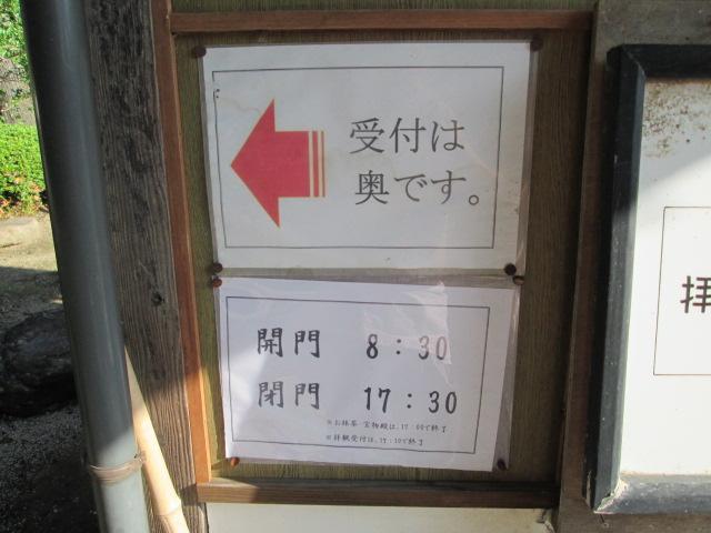 長州征伐 507
