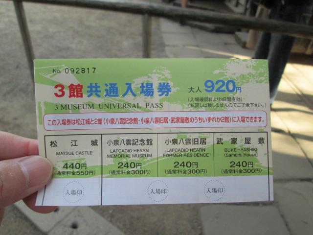 長州征伐 513