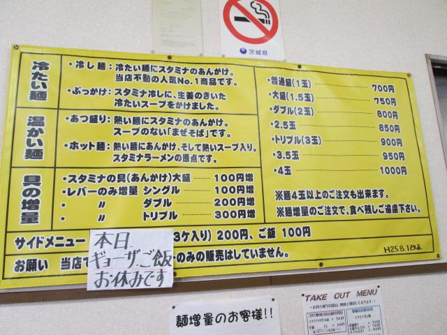 カツ丼部 118