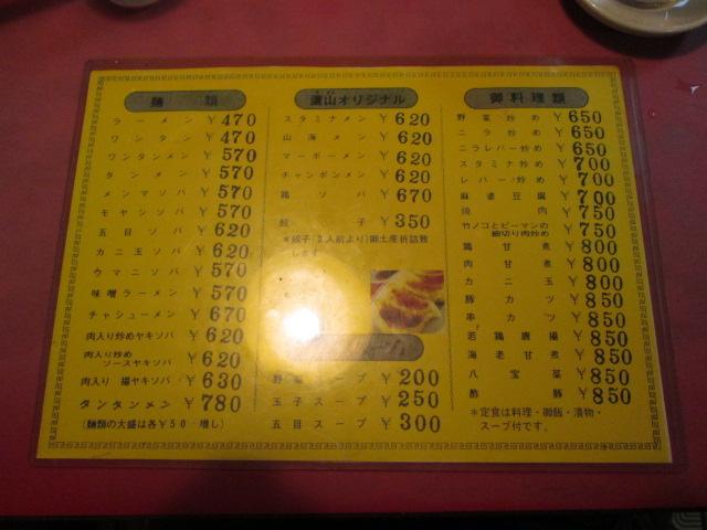 カツ丼部 179