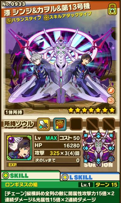 13号機攻撃ソウルMAX