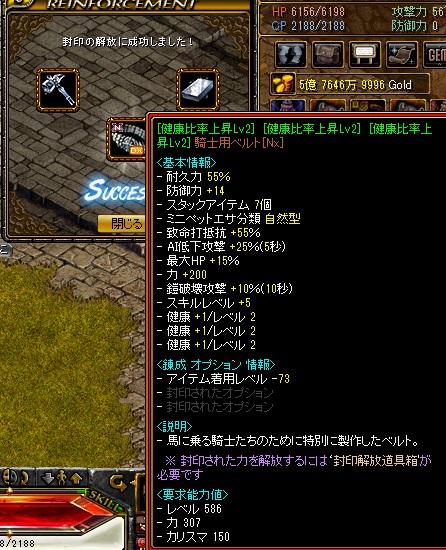 RedStone 15.08.20[09]