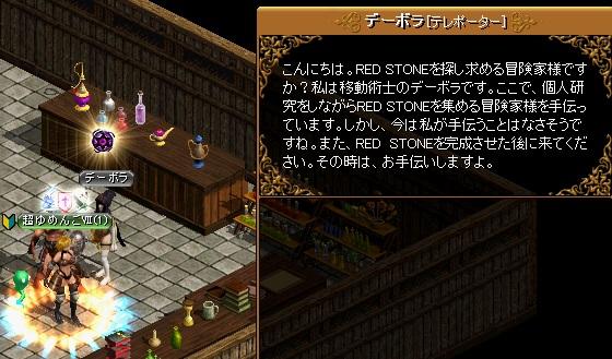 RedStone 15.09.11[04]