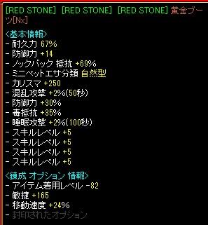 RedStone 15.09.21[13]