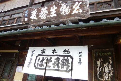 本家 鶴喜そば 本店