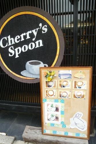 奈良町 Cherry's Spoon さん