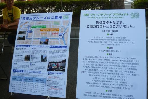 "市駅""グリーングリーン""プロジェクト"