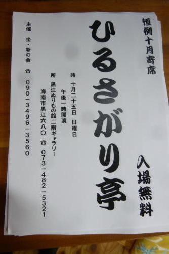 黒江ぬりもの館 (恒例九月寄席)