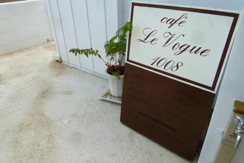 Le Vogue 1008 - ル・ヴォーグ- さん