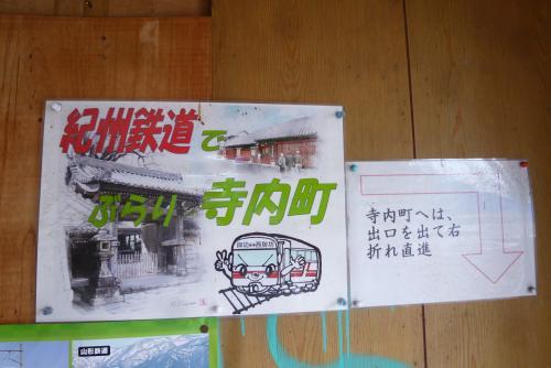 寺内町散策 紀州鉄道