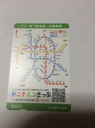 nagoya2015735.jpg