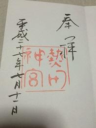 nagoya2015739.jpg
