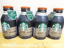 スタバ缶コーヒー パイクプレイスロースト
