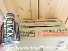 BOSSブラックトクホ24缶セット
