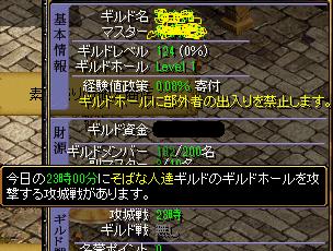 金鯖~攻め8.22