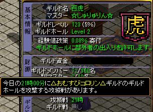8.22百虎~攻め