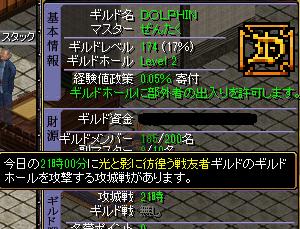 ドルフィン21時攻め(8.29