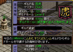 21時百虎~守り(8.29