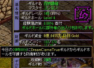 2015'9.5守り