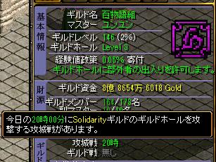 2015'9.12百物語組~攻め