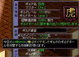 百虎攻め(9.12