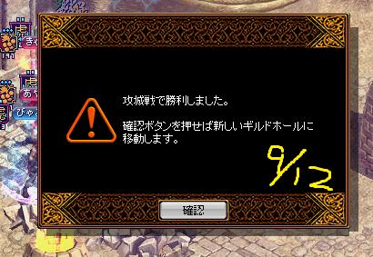 百虎結果(9.12