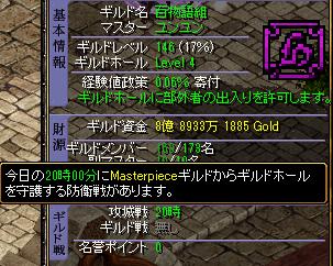20159.19百物語組~守り