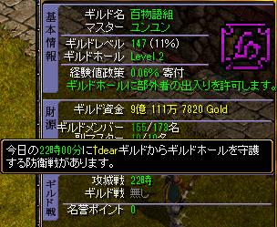 201510.17攻城守り