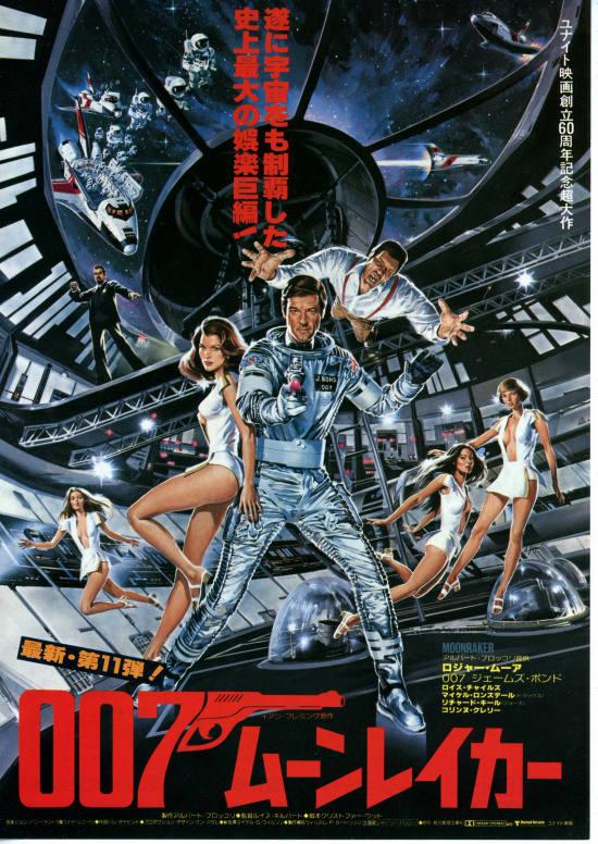 No1119 『007 第11作 ムーンレイカー』