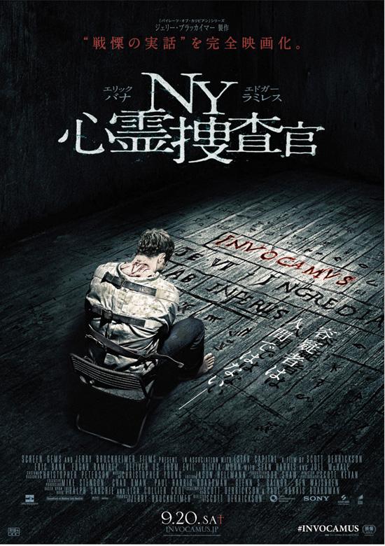 No1121 『NY心霊捜査官』