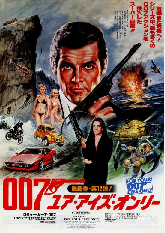 No1122 『007 第12作 ユア・アイズ・オンリー』