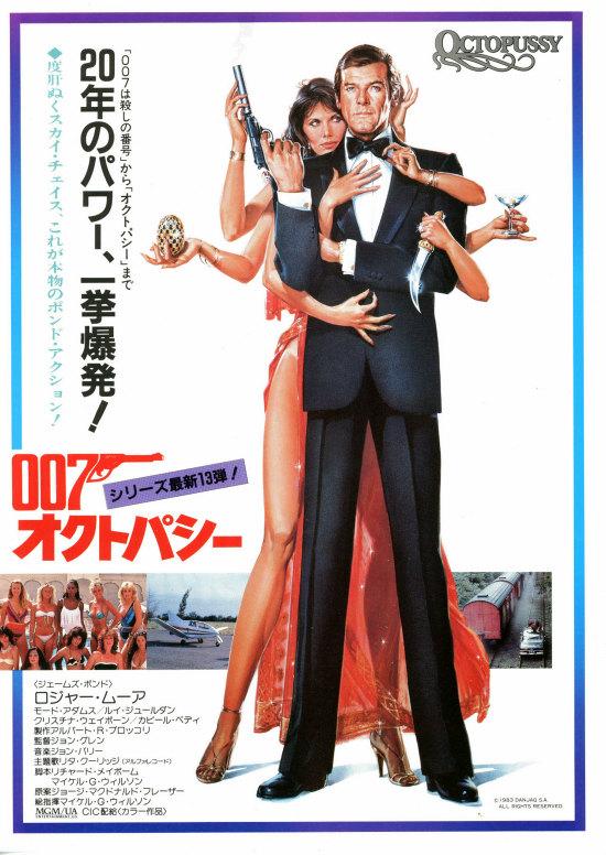 No1125 『007 第13作 オクトパシー』