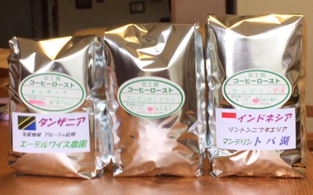 平成27年08月27日今週のコーヒー豆