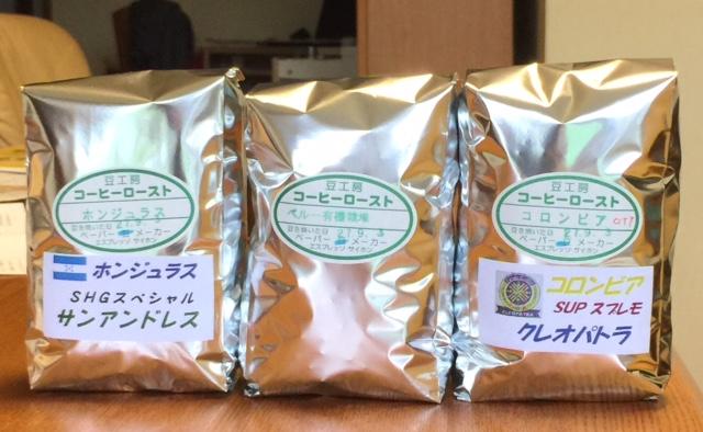平成27年09月03日今週のコーヒー豆