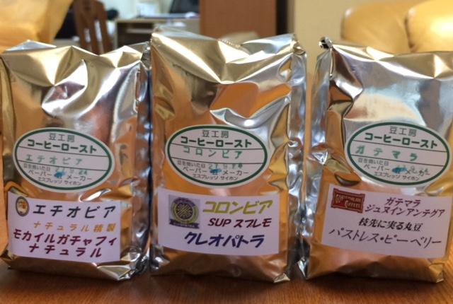 平成27年09月24日今週のコーヒー豆