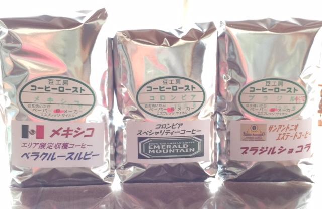 平成27年10月08日今週のコーヒー豆