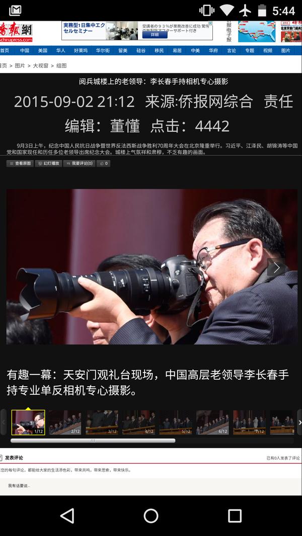 軍事パレード 日本製カメラ