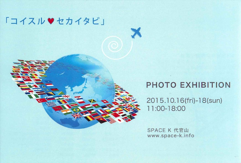 Photo exhibition1