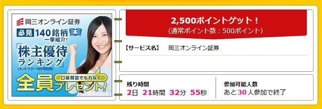 岡三オンライン証券2500円