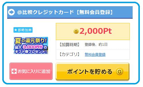 無料会員登録で200円
