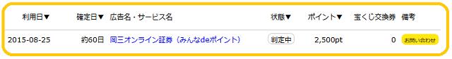 岡三オンライン判定中