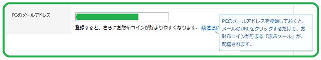 PCメール