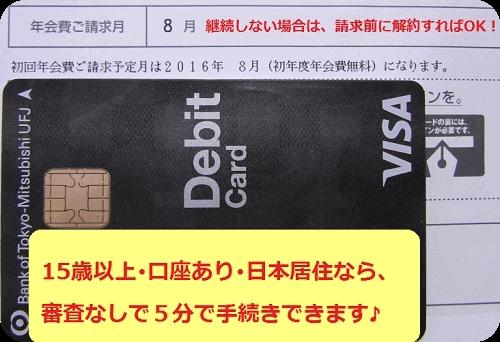 三菱東京UFJ銀行デビッドカード発行済