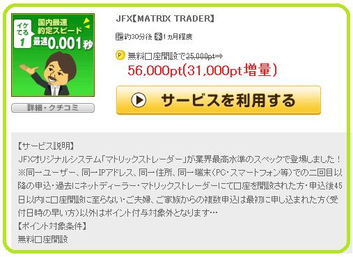 JFX5600円