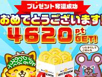 20151015ポ太郎ボーナスGET!