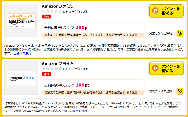 Amazon_20151020143134e14.png