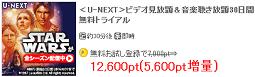 U-NEXT_2015100203182021f.png