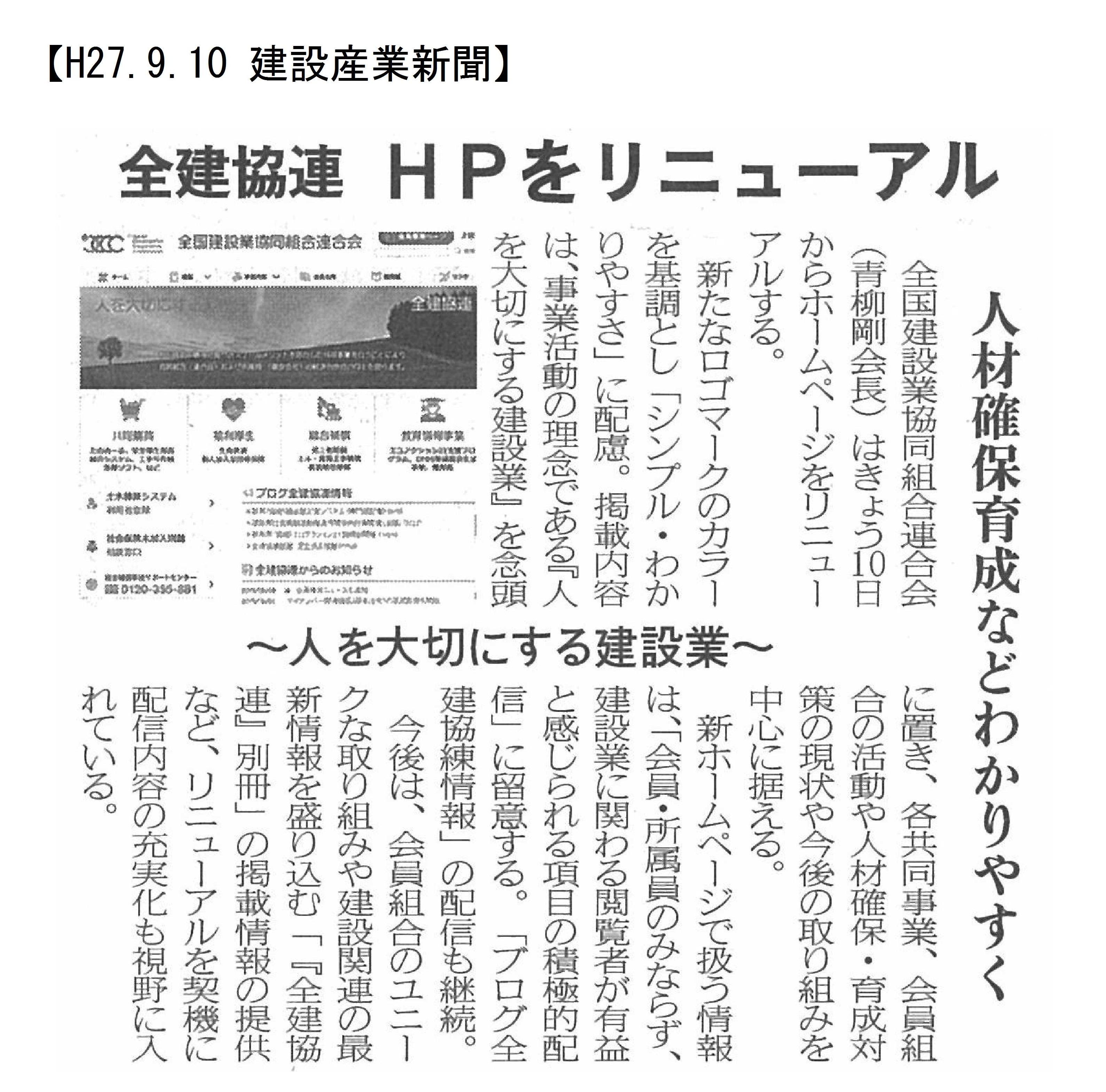 150910 HPリニューアル建設産業2